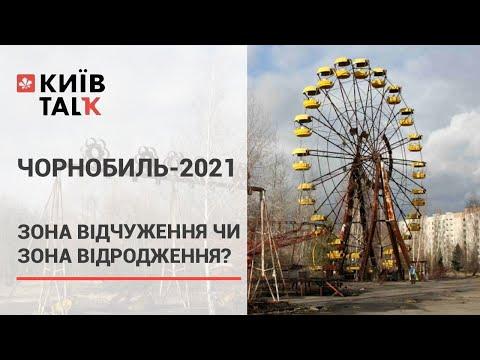 Чорнобиль - 2021: зона відчуження чи зона відродження? #КиївTalk