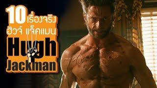 10 เรื่องจริงของ ฮิวจ์ แจ็คแมน (Hugh Jackman) ที่จะทำให้คุณรู้จักเขามากขึ้น ~ LUPAS