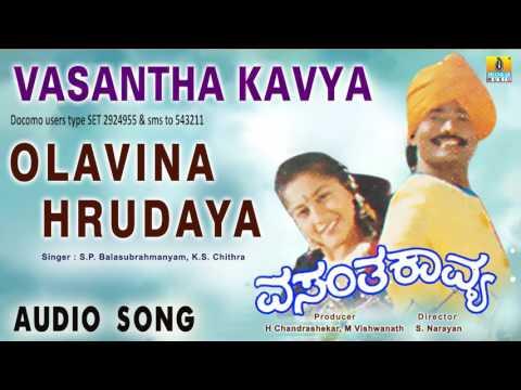 Vasantha Kavya - Olavina Hrudaya   Audio Song   K. Shivaram, Sudha Rani   S Narayan