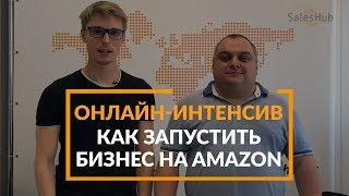 ОНЛАЙН-ИНТЕНСИВ: Как запустить бизнес на Amazon?!