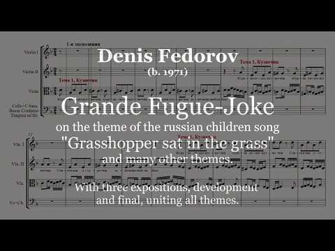 Денис Фёдоров, Большая фуга на тему «В траве сидел кузнечик» и множество других тем.