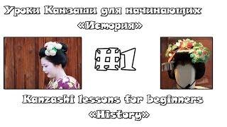 Что такое Канзаши #1