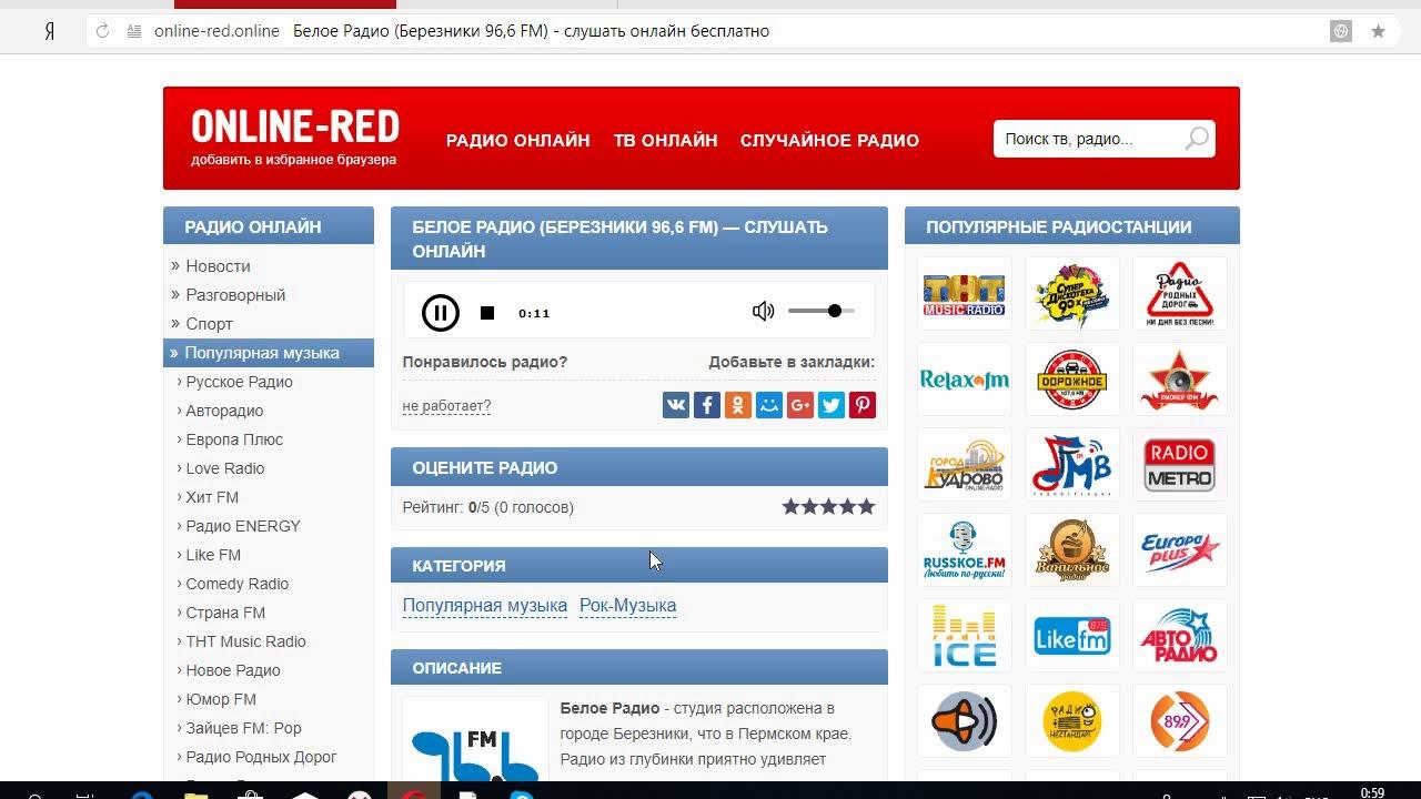 «русское радио» - первая музыкальная станция в беларуси, воплотившая новый принцип вещания и использующая в своем эфире музыкальные произведения только на русском языке!