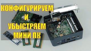 Конфигурируем мини-ПК: изучаем влияние памяти и накопителя на быстродействие системы