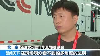 [多彩亚洲] 亚洲文化嘉年华:高新技术助力电视转播不漏掉精彩 | CCTV