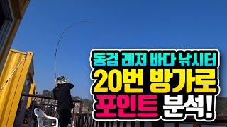 유터 포인트 공략기 12탄 - 동검 레저 바다 낚시터 …