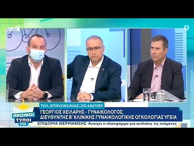 Όμιλος Υγεία: Καρκίνος Ωοθηκών (Video)