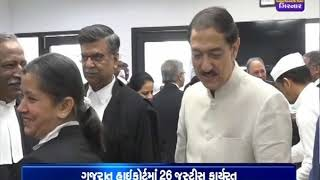 Gujarat High Court takes oath by 4 new judges