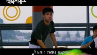 Video Korean Movie 색즉시공 시즌 2 (Sex Is Zero 2. 2007) Music Video download MP3, 3GP, MP4, WEBM, AVI, FLV September 2017