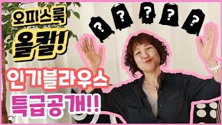 오피스룩 올킬!!! 인기블라우스 특급공개!!