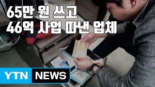 [자막뉴스] 65만 원 쓰고 46억 사업 따낸 업체...'검은 유착' / YTN