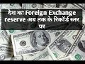 indian foreign exchange reserves cross record $ 379.310 billion