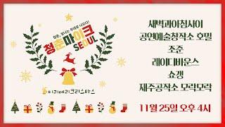 청춘마이크서울 온라인콘서트 #5 LIVE / 11월 2…