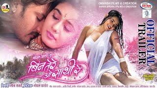 Bin Tere O Saathi Re | Bhojpuri Movie | Official Trailer