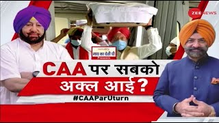 Taal Thok Ke: CAA पर अब सबको अक्ल आई है?   CAA Par U Turn   TTK Live   Afghanistan   Hindu Sikh