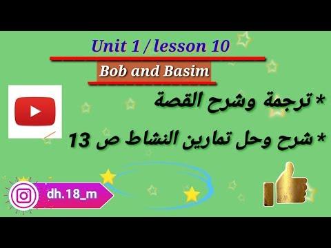 انكليزي-ثاني-متوسط-كتاب-ص-15,-16-نشاط-ص-13-bob-and-basim