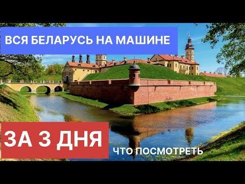 В Беларусь на машине I  Вся Беларусь за 3 дня I Что посмотреть?
