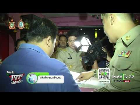 ฉก.กรมการปกครองจับบาร์ผีค้ากาม | 18-08-59 | ไทยรัฐเจาะประเด็น | ThairathTV