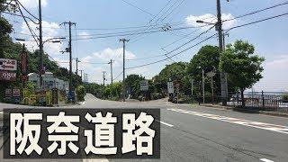 【Motovlog】#32 阪奈道路を往復してみた【モトブログ】