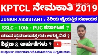 KPTCL Junior Assistant & Personal Assistant ನೇಮಕಾತಿ 2019 Selection Process, Qualification , Cut off