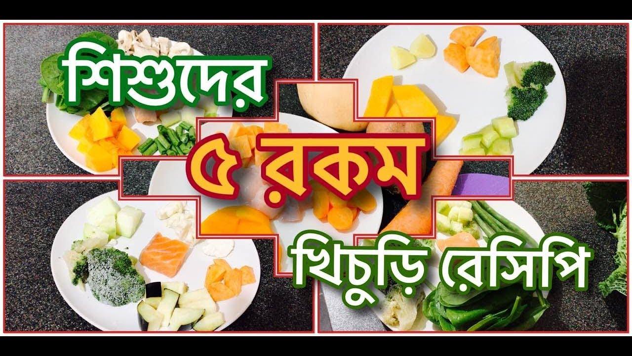 baby khichuri bangla baby food recipe bangla forumfinder Image collections