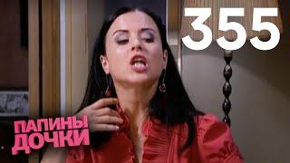 Папины дочки | Сезон 18 | Серия 355