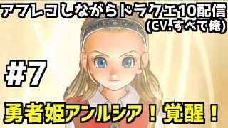 【DQX】#7 アフレコしながら配信するドラクエ10実況!