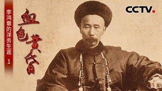 《血色黄昏》李鸿章的洋务生涯1 | CCTV纪录