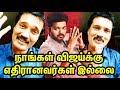 நாங்கள் விஜய்க்கு எதிரானவர்கள் இல்லை: உருகிய ரஞ்சித் | Actor Ranjith | PMK | TTN