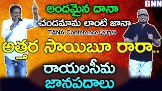 Andamaina Dana Chandamama Lanti Dana & Attara Sayibu Rara Songs by Jangi Reddy | TANA 2019 | GNN