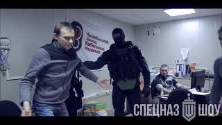 Задержание в офисе Поздравление С Днем Рождения СпецНаз Шоу город Челябинск