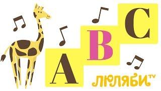 ABC |  Aнглийский алфавит с животными для детей | Песенки для самых маленьких