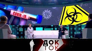 Коронавирус тест для Гордона Док ток Выпуск от 26 05 2020
