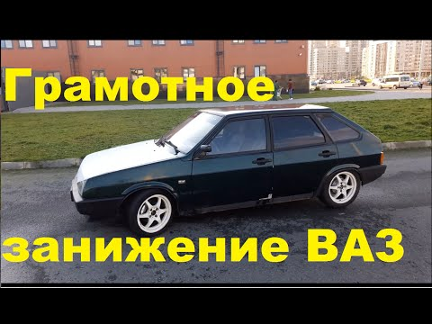Грамотное занижение Короткоходки -80 ТЮНИНГ 2109 + Замена шруса 3 СЕРИЯ