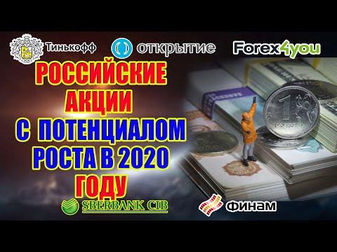 РОССИЙСКИЕ АКЦИИ С ПОТЕНЦИАЛОМ РОСТА В 2020 ГОДУ
