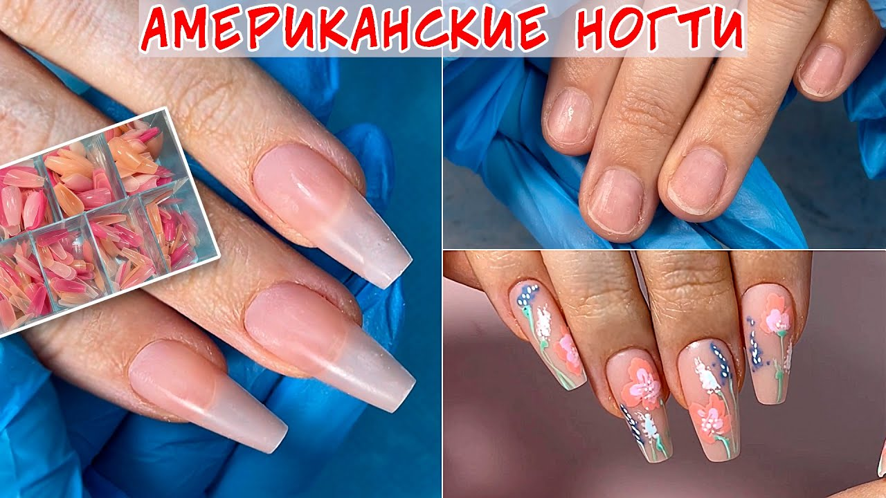 Американские ногти на типсах 🌸 Цветы гель лаком