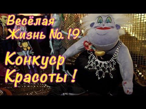 Монстр Хай на Русском и Барби Игры PlayLAPLay Сериал Весёлая ЖизньЭпизод №19