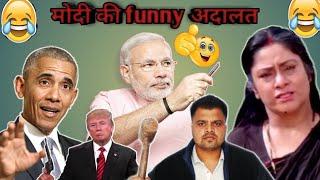 मोदी की funny अदालत ll full Comedy ll stay home stay safe ll deepuslalka ll