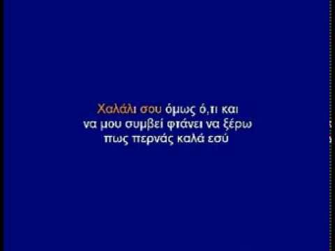 Sta Dosa Ola - Despina vandi karaoke (s)