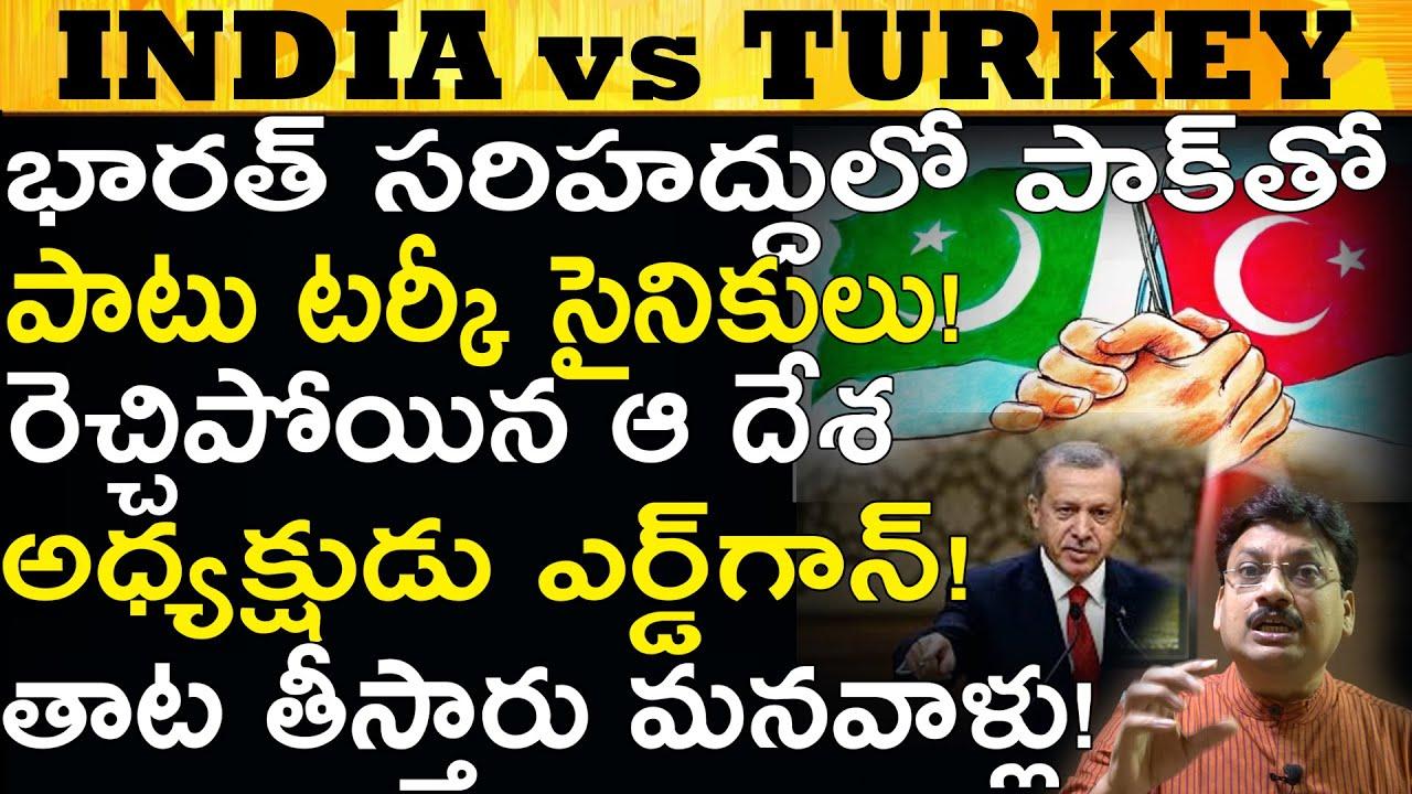 మన భారత్ ఎంత శక్తివంతమైందో తెలియాలంటే ఈ వీడియో చూడాల్సిందే India Vs Turkey Who Would Win? #Trending