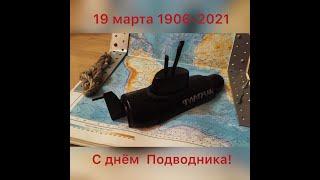 19 марта - день Подводных сил ВМФ РФ