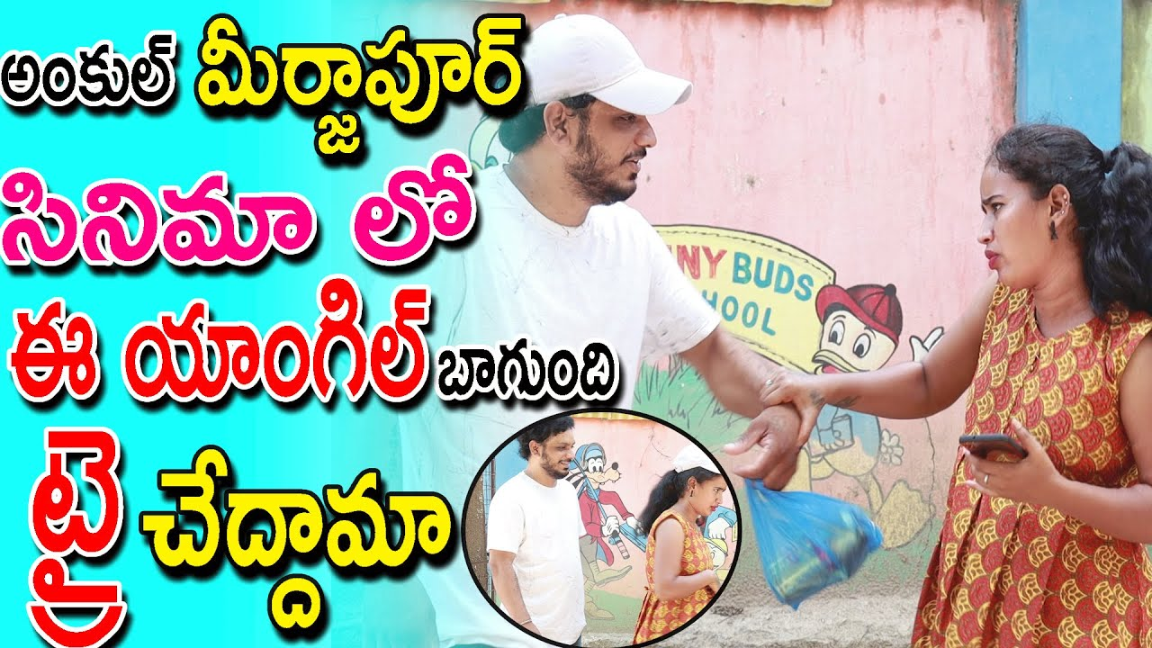 మీర్జాపూర్ సినిమా లో ఈ యాంగిల్  బాగుంది ట్రై  చేద్దామా || prankporilu || pranksintelugu || pranks