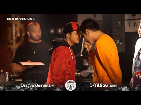 THE罵倒CYPHER2018 【Dragon One vs T-TANGG】