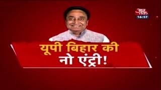 UP-Bihar के लोगों को भगाएंगे तो चमकेगा MP? देखिए Dangal Rohit Sardana के साथ