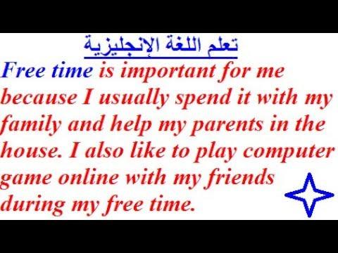 كورس شامل لتعلم اللغة الانجليزية تعلم الإنجليزية عن طريق تعبير عن وقت الفراغ Free Time Youtube