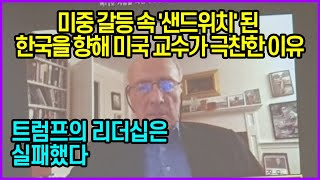 미중 갈등 속 '샌드위치' 된 한국을 향…