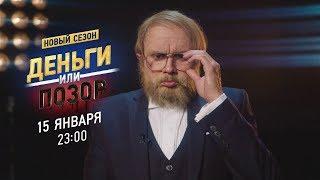 """Анонс 10 января. """"Деньги или Позор"""" и Мигель на ТНТ4!"""