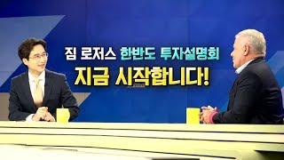 """[KBS 사사건건] 짐 로저스 """"북한 동부 해안, 관광 산업 적지…투자 의향 있다""""_0307(목)"""