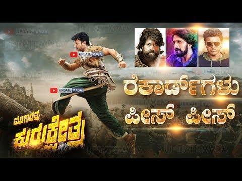 kurukshetra- -darshan-kurukshetra-movie-all-record-break- -kannada- -hindi- -tamil- -telugu