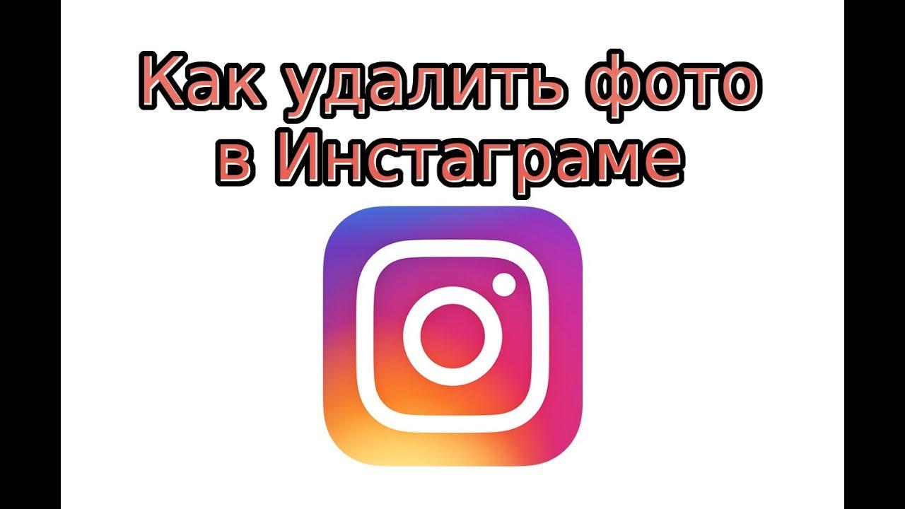 Как удалить фото в Инстаграме - YouTube